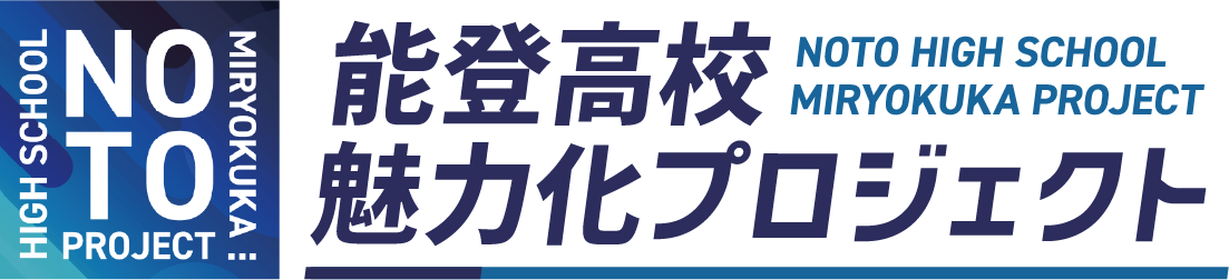能登高校魅力化プロジェクト